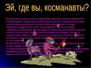 В советском Союзе только 5 января 1959 года было принято решение об отборе лю