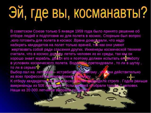 В советском Союзе только 5 января 1959 года было принято решение об отборе лю...