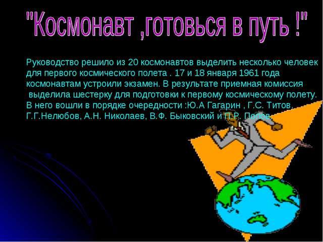Руководство решило из 20 космонавтов выделить несколько человек для первого к...