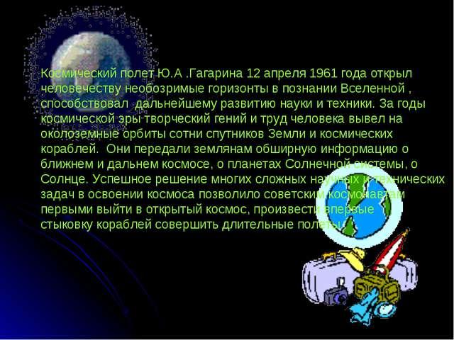 Космический полет Ю.А .Гагарина 12 апреля 1961 года открыл человечеству необо...