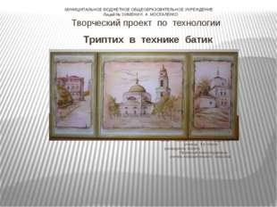 Триптих в технике батик « Мой любимый город» автор: Полетавкина Лия Алексан