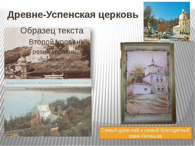 Древне-Успенская церковь Самый древний и самый благодатный храм Липецка
