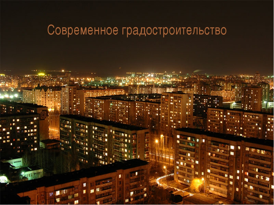 Современное градостроительство