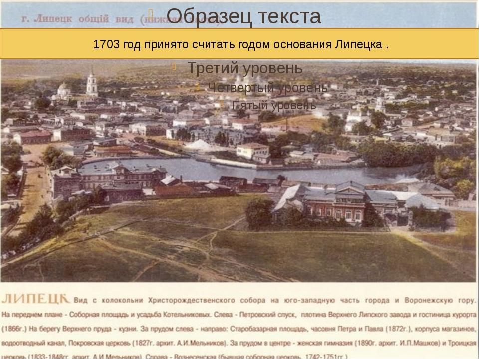 1703 год принято считать годом основания Липецка .