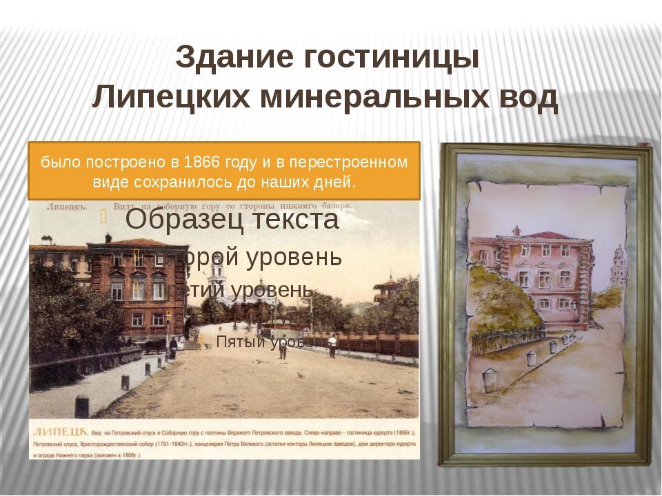 Здание гостиницы Липецких минеральных вод было построено в 1866 году и в пер...