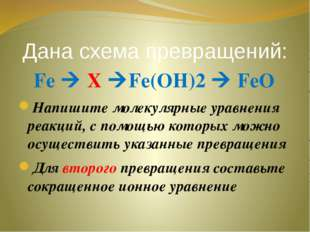 Дана схема превращений: Fe  X Fe(OH)2  FeO Напишите молекулярные уравнения
