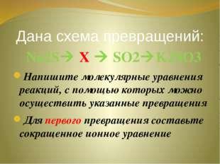 Дана схема превращений: Nа2S X  SO2K2SO3 Напишите молекулярные уравнения р