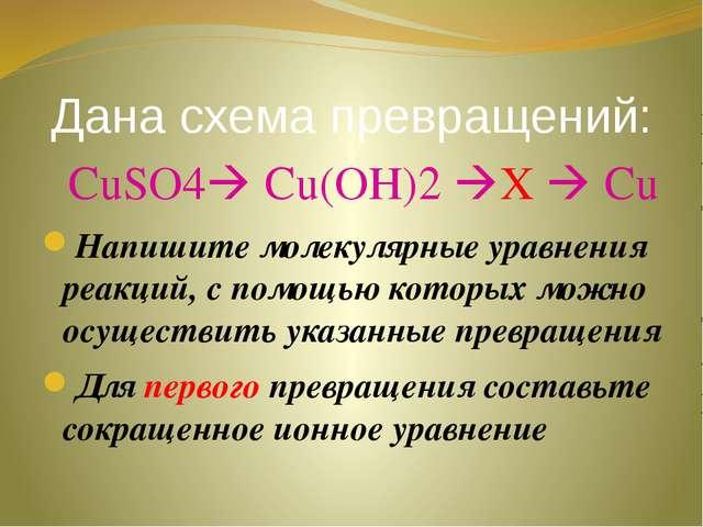 Дана схема превращений: СuSO4 Cu(OH)2 X  Cu Напишите молекулярные уравнени...