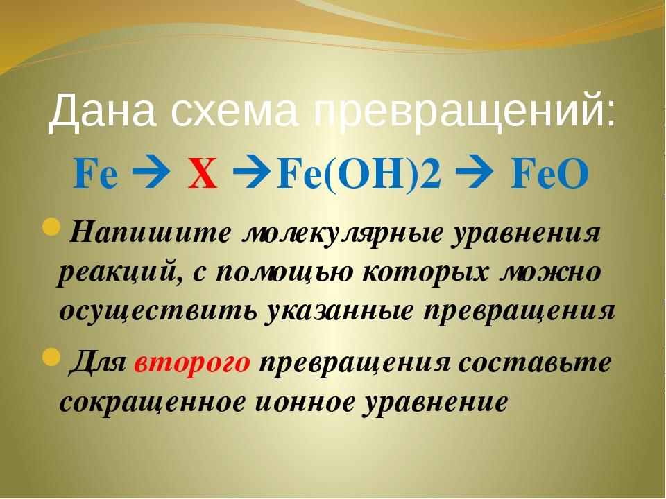 Дана схема превращений: Fe  X Fe(OH)2  FeO Напишите молекулярные уравнения...