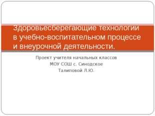 Проект учителя начальных классов МОУ СОШ с. Синодское Талиповой Л.Ю. Здоровье