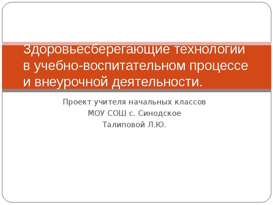 Проект учителя начальных классов МОУ СОШ с. Синодское Талиповой Л.Ю. Здоровье...