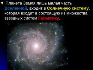 Планета Земля лишь малая часть Вселенной, входит в Солнечную систему, котора