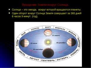 Вращение Земли вокруг Солнца. Солнце – это звезда, вокруг которой вращаются п