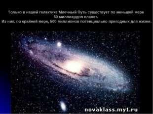Только в нашей галактике Млечный Путь существует по меньшей мере 50 миллиардо