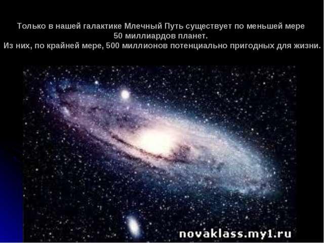 Только в нашей галактике Млечный Путь существует по меньшей мере 50 миллиардо...