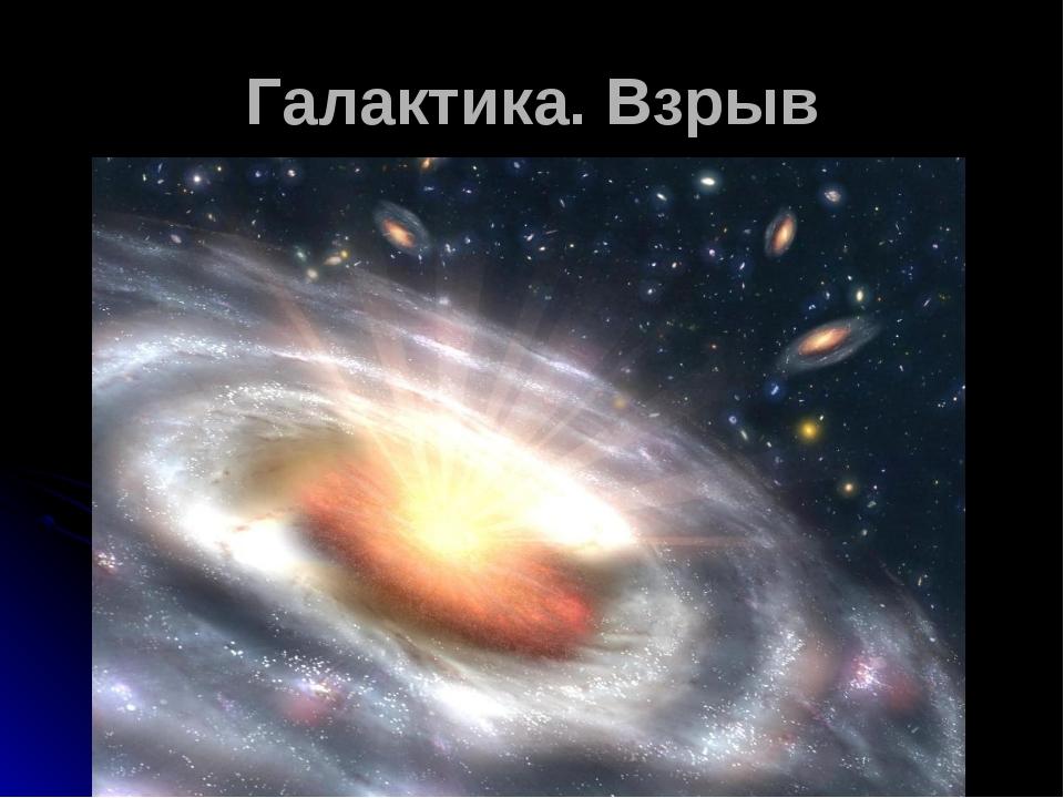 Галактика. Взрыв