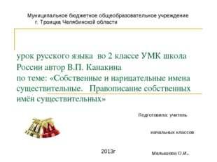 урок русского языка во 2 классе УМК школа России автор В.П. Канакина по теме: