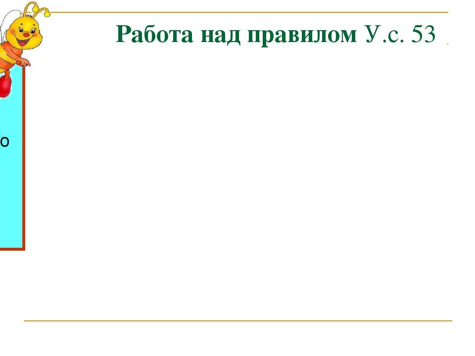 Работа над правилом У.с. 53