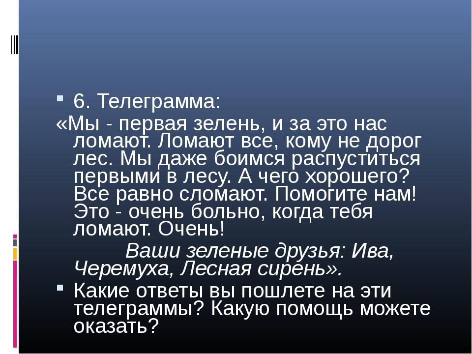 6. Телеграмма: «Мы - первая зелень, и за это нас ломают. Ломают все, кому не...