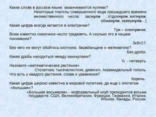 Какие слова в русском языке заканчиваются нулями? Некоторые глаголы совершенн