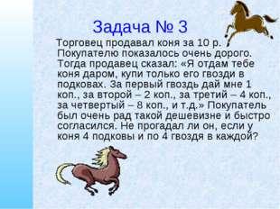Задача № 3 Торговец продавал коня за 10 р. Покупателю показалось очень дорого