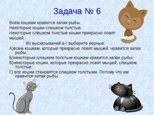 Задача № 6 Всем кошкам нравится запах рыбы. Некоторые кошки слишком толстые.
