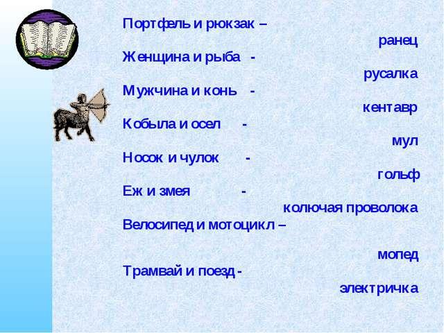Портфель и рюкзак – ранец Женщина и рыба - русалка Мужчина и конь - кентавр К...