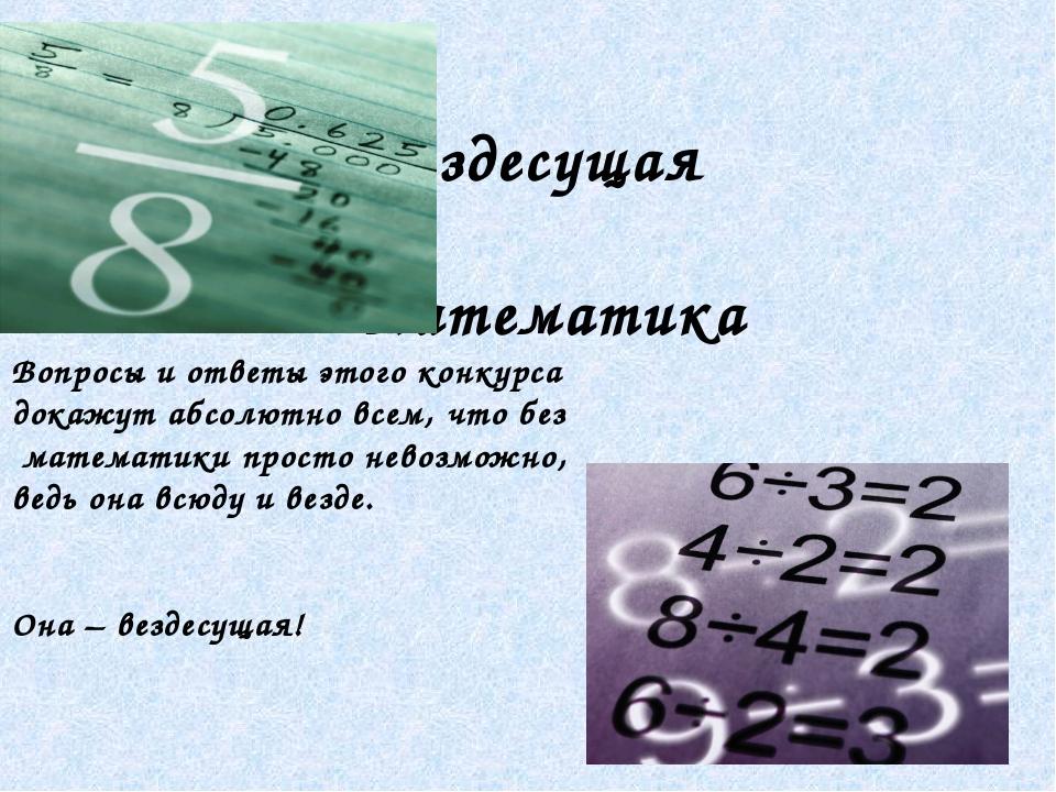 Вездесущая математика Вопросы и ответы этого конкурса докажут абсолютно всем...