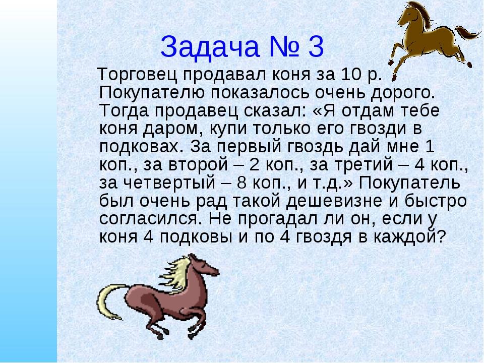 Задача № 3 Торговец продавал коня за 10 р. Покупателю показалось очень дорого...
