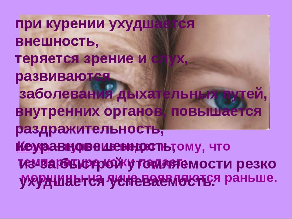 Кожа – курение ведет к тому, что температура кожи падает; морщины на лице поя...