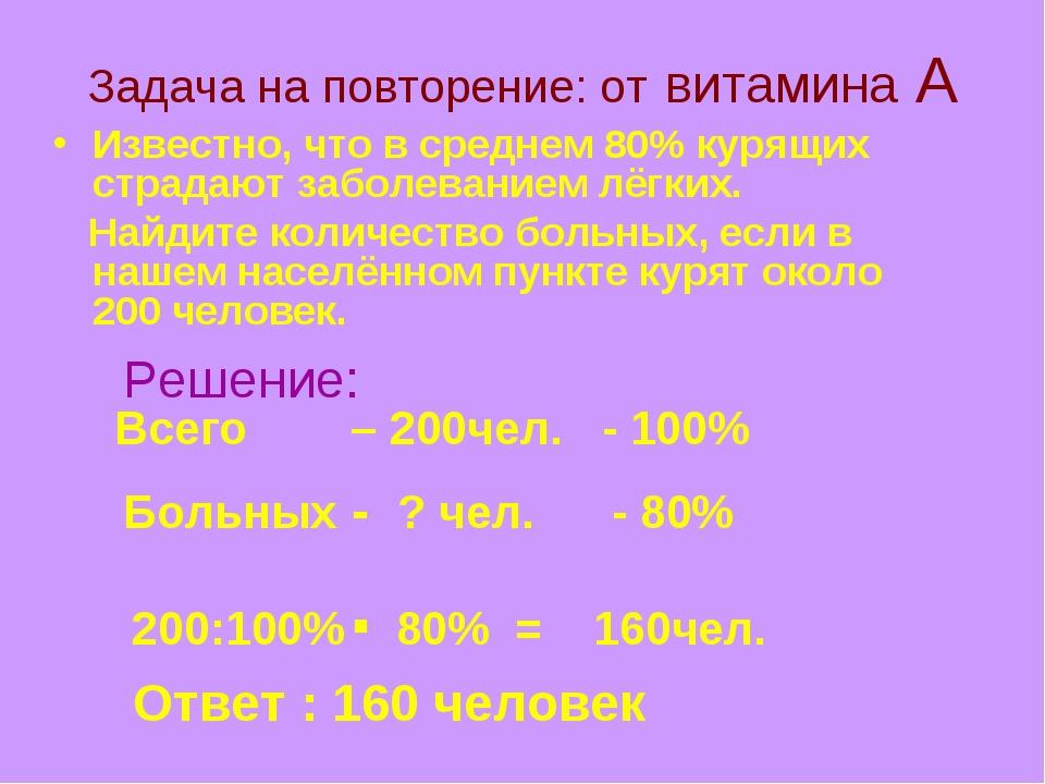 Задача на повторение: от витамина А Известно, что в среднем 80% курящих страд...