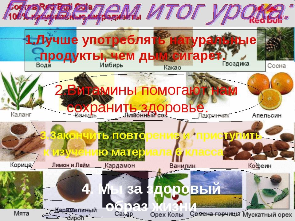 1.Лучше употреблять натуральные продукты, чем дым сигарет. 2.Витамины помогаю...