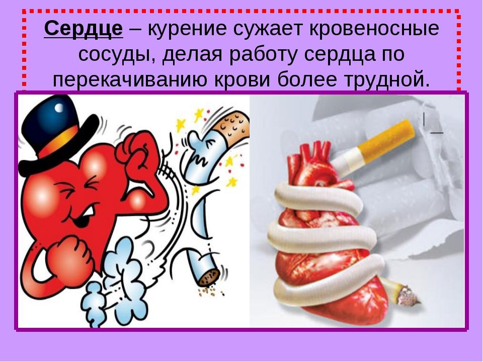 Сердце – курение сужает кровеносные сосуды, делая работу сердца по перекачива...