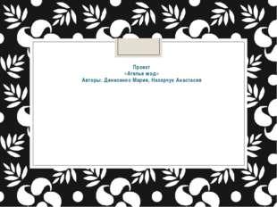 Проект «Ателье мод» Авторы: Денисенко Мария, Назарчук Анастасия
