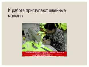 К работе приступают швейные машины