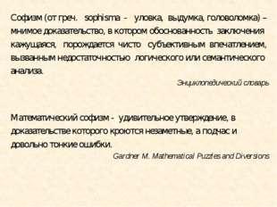 Софизм (от греч. sophisma - уловка, выдумка, головоломка) – мнимое доказатель