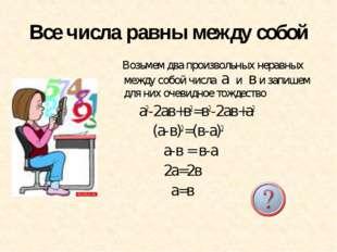 Все числа равны между собой Возьмем два произвольных неравных между собой чис