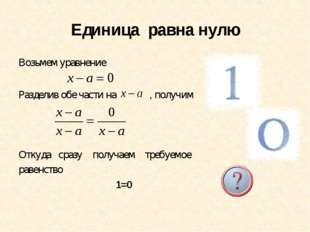 Единица равна нулю Возьмем уравнение Разделив обе части на , получим Откуда с