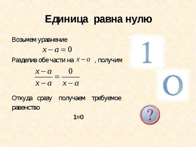 Единица равна нулю Возьмем уравнение Разделив обе части на , получим Откуда с...