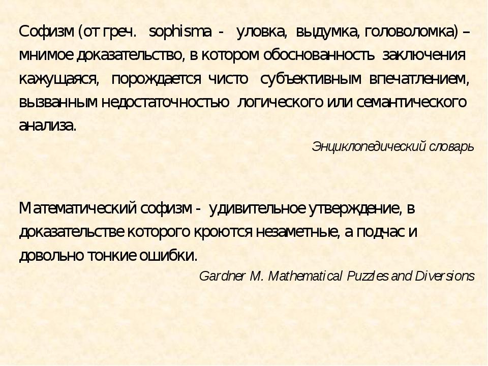 Софизм (от греч. sophisma - уловка, выдумка, головоломка) – мнимое доказатель...
