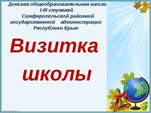Донская общеобразовательная школа I-III ступеней Симферопольской районной го