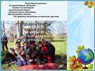 Легли дороги вольные За нашей дверью школьною Шагает по просторам Туристическ