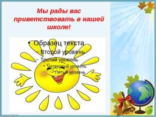 Мы рады вас приветствовать в нашей школе! FokinaLida.75@mail.ru