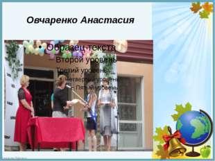 Овчаренко Анастасия FokinaLida.75@mail.ru