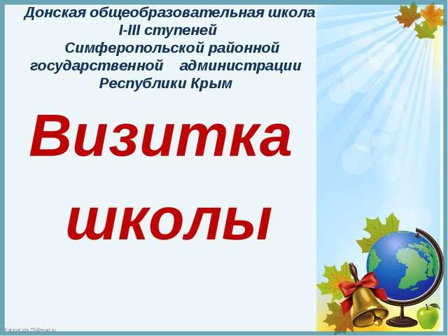 Донская общеобразовательная школа I-III ступеней Симферопольской районной го...