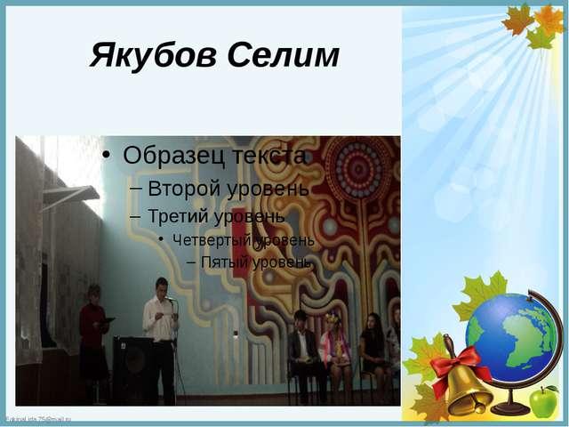 Якубов Селим FokinaLida.75@mail.ru