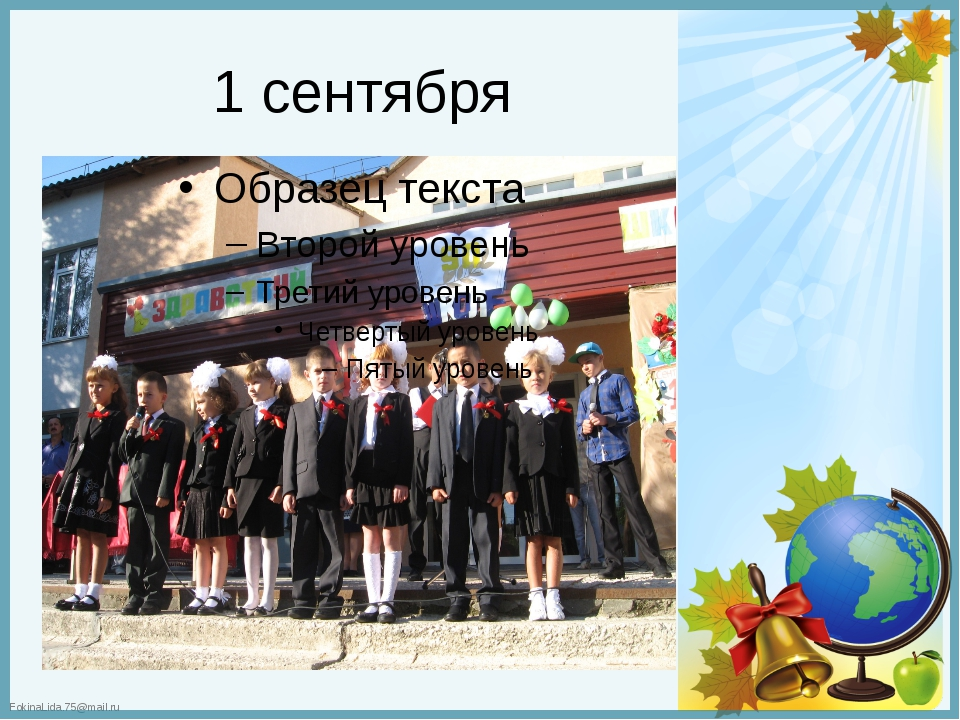 1 сентября FokinaLida.75@mail.ru