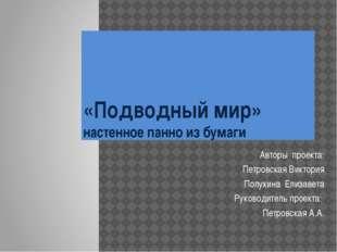«Подводный мир» настенное панно из бумаги Авторы проекта: Петровская Виктория