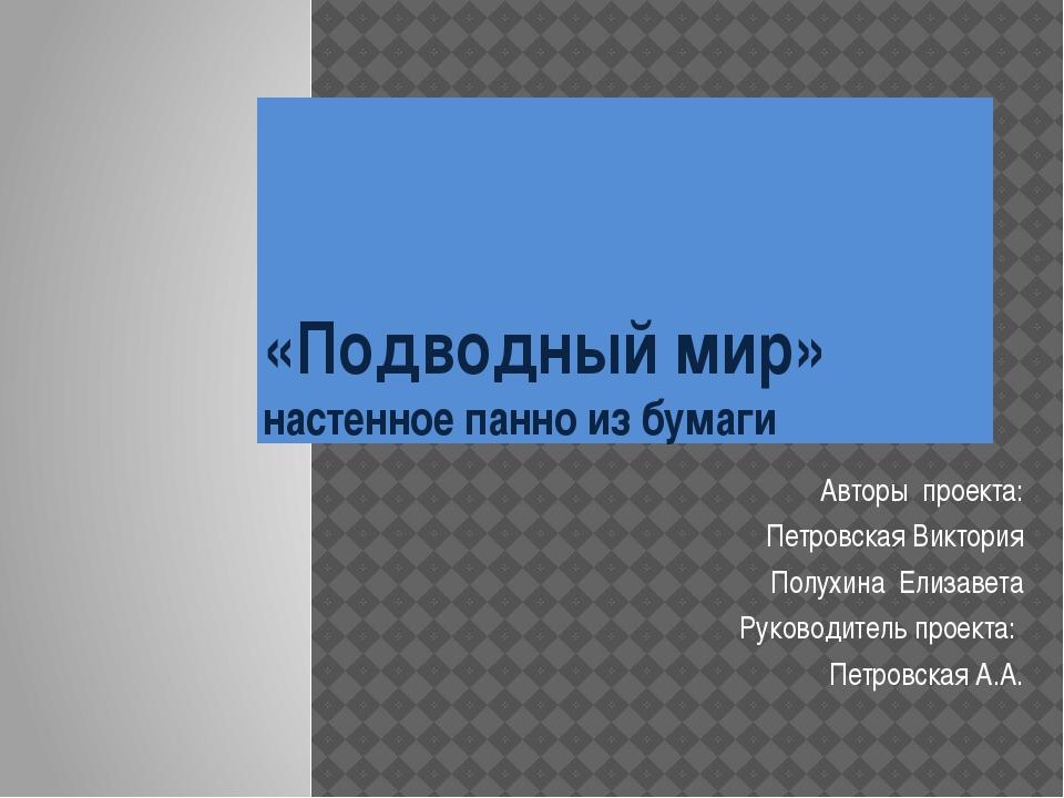 «Подводный мир» настенное панно из бумаги Авторы проекта: Петровская Виктория...