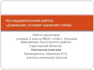 Работу выполнила ученица 2 класса МБОУ «СОШ с. Большая Дмитриевка Лысогорског